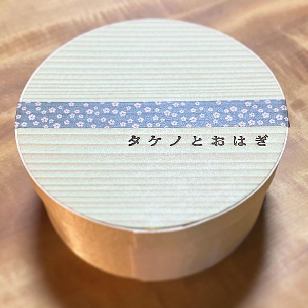 タケノとおはぎ_c0334533_17413717.jpg