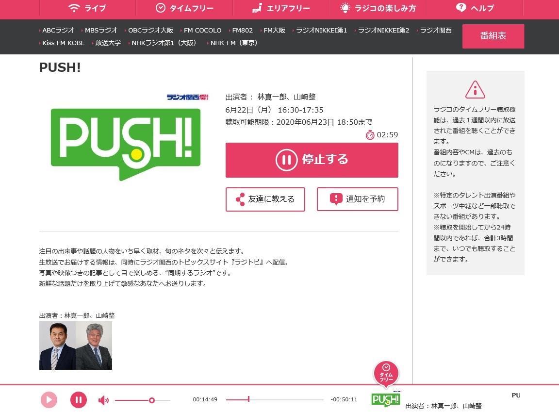 【 今日6/22日のラジオ関西「PUSHプッシュ」の『話題の現場から』16:45〜 】_f0112434_23483502.jpg