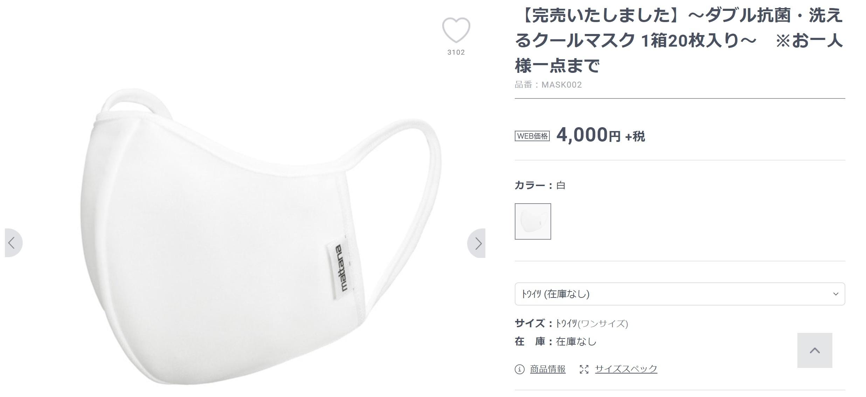 サイト 販売 アオキ マスク