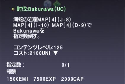 【ウォンテッド125】デマサルデーゲン【Bakunawa】_e0401547_19360722.png