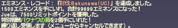 【ウォンテッド125】デマサルデーゲン【Bakunawa】_e0401547_19420003.png