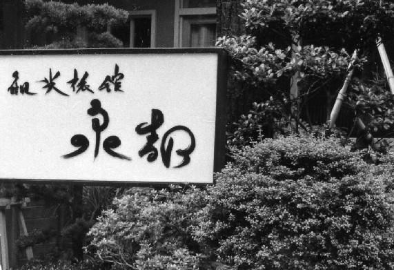天橋立と城崎温泉  2020-06-26 00:00_b0093754_21295255.jpg