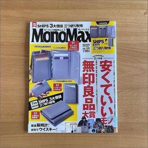 「 MonoMax 2020年7月号 」に掲載していただきました_c0199166_10350557.jpg