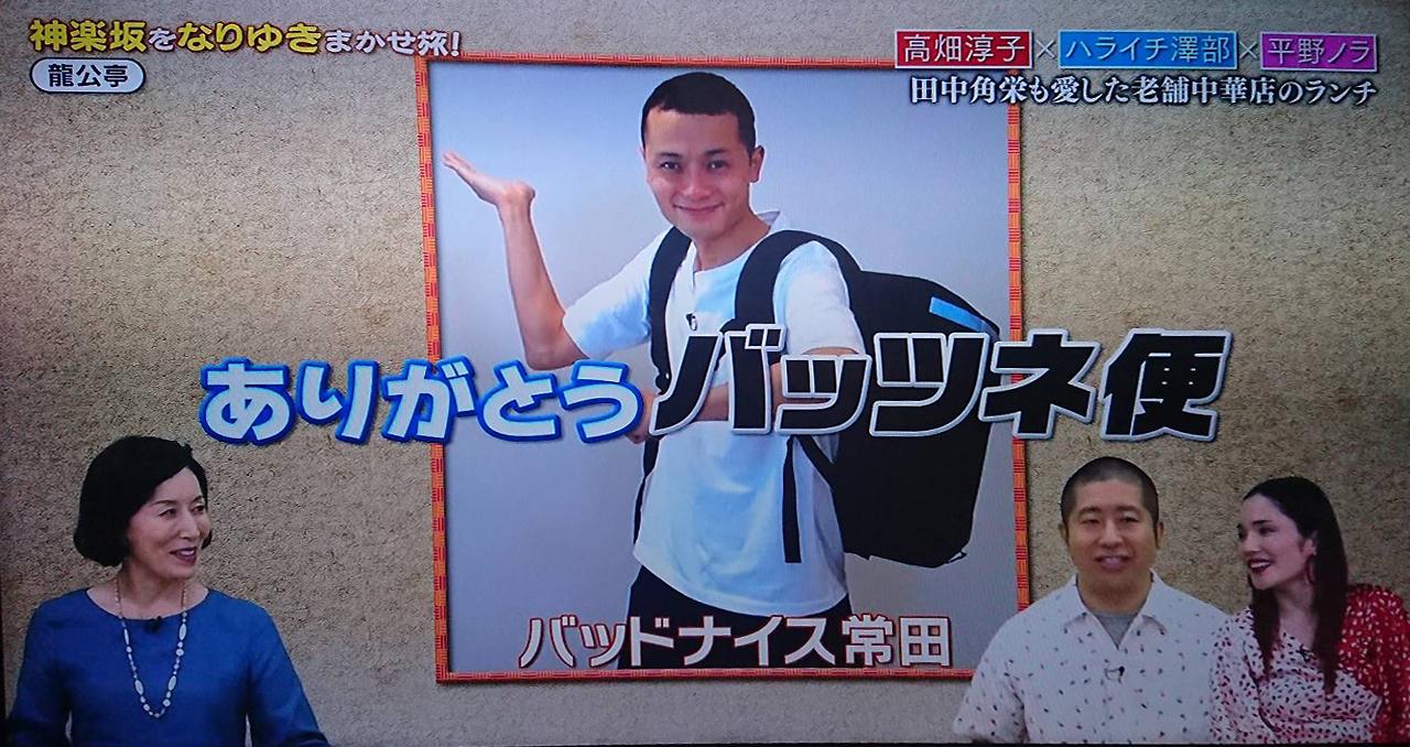 フジテレビ なりゆき街道旅 2020/06/07 06/21 放送予定 撮影協力!_d0099181_20304212.jpg