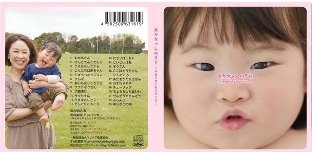 「あかちゃんのうた」CDもうすぐ発売!_e0030586_09582574.jpeg