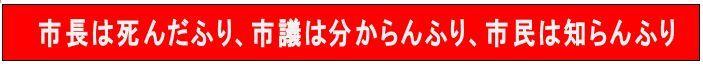 あきらめ市政_e0128391_14301854.jpg