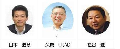 益田市長選挙_e0128391_22020150.jpg
