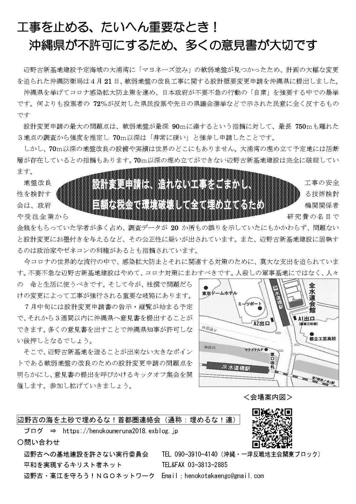 「設計変更申請」に意見書を!7.12キックオフ集会へ_d0391192_09400473.jpg