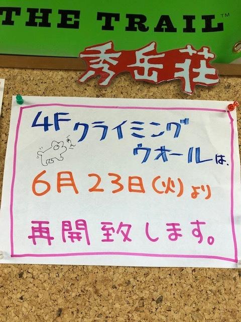 北大店クライミングウォール再開のお知らせ_d0198793_11090091.jpeg