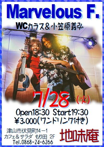 7/28(火)_d0124199_19571140.jpg