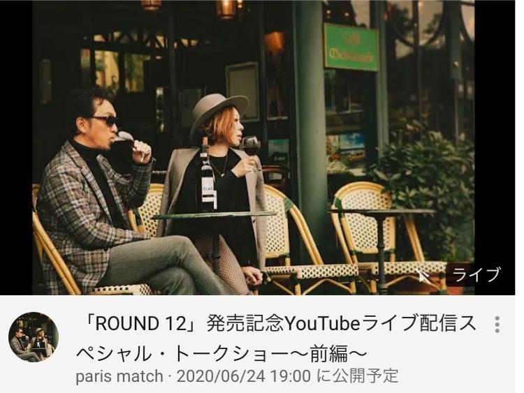 ROUND 12リリース!_e0123401_13512695.jpg