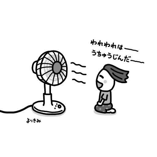 「お宅の扇風機は、大丈夫?」_b0044915_16361313.jpg