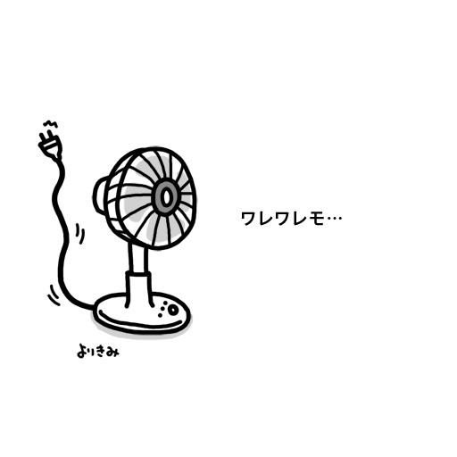 「お宅の扇風機は、大丈夫?」_b0044915_16362985.jpg