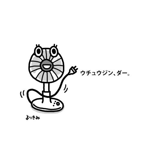 「お宅の扇風機は、大丈夫?」_b0044915_16370490.jpg