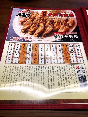 風来坊 津新町店_e0292546_00102603.jpg