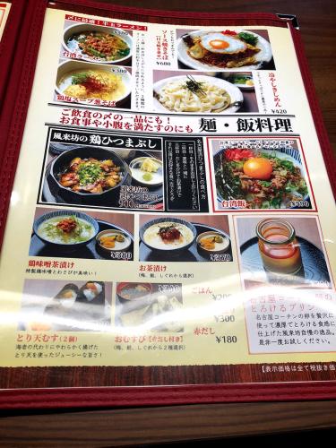 風来坊 津新町店_e0292546_00104995.jpg