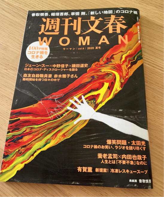 週刊文春woman☆買っちゃった♪_f0183846_10160316.jpg