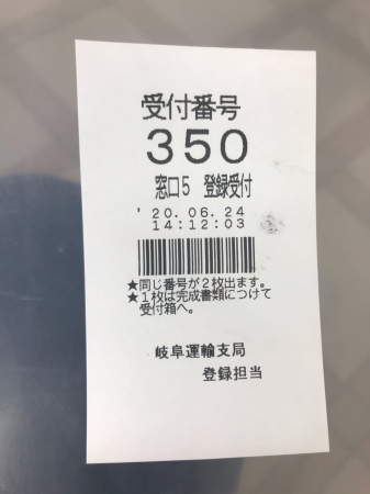 80FLH構造変更車検〜 6/24/2020_c0133351_14232150.jpg