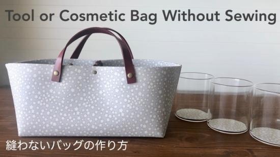 動画「縫わないバッグの作り方 コスメバッグ&お道具バッグ」のご紹介_e0040957_23565760.jpg