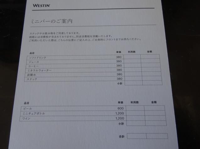 ウェスティン仙台 (2)_b0405262_20280532.jpg