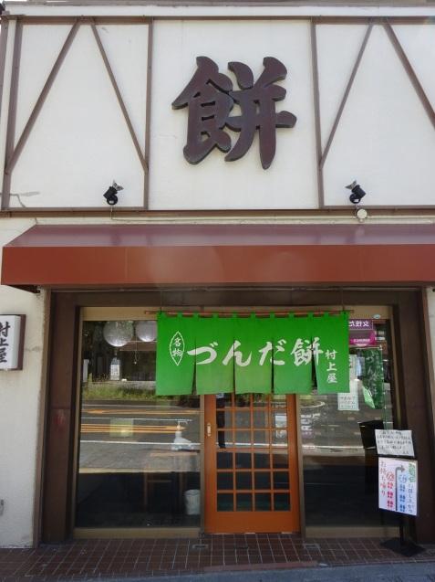 今日のスイーツ ~ ずんだ餅 (ウェスティン仙台 (4))_b0405262_21402194.jpg