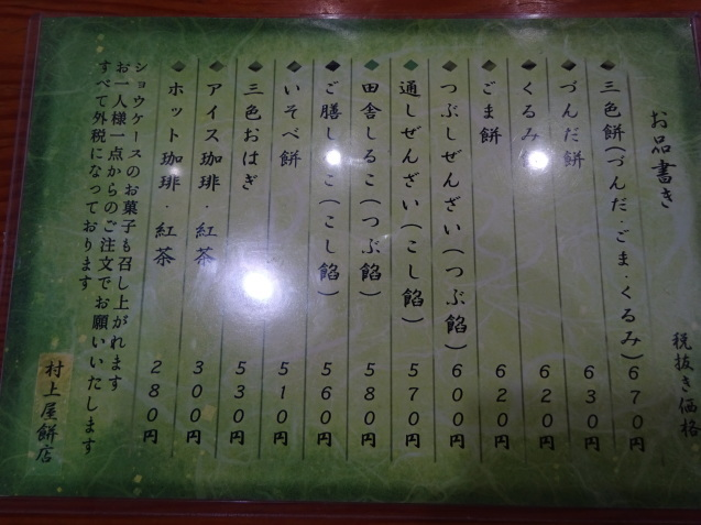 今日のスイーツ ~ ずんだ餅 (ウェスティン仙台 (4))_b0405262_21413797.jpg