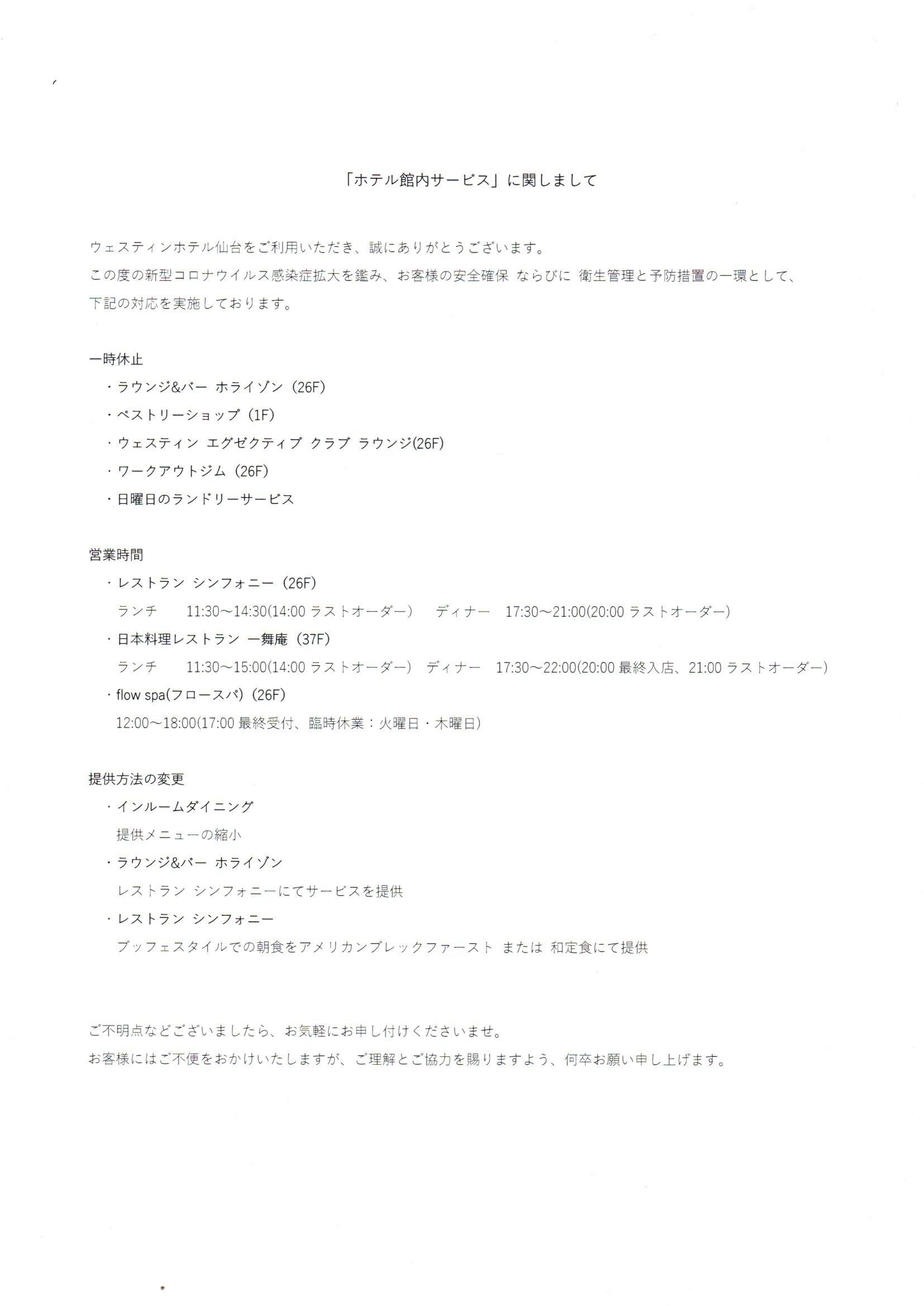 ウェスティン仙台 (2)_b0405262_21484170.jpg