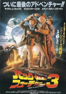 『バック・トゥ・ザ・フューチャー PART3』(1990)_e0033570_22041490.jpg