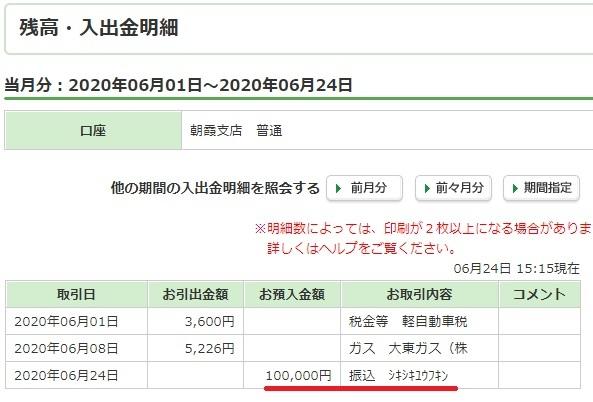 本日給付金が振り込まれていた_d0061678_15255096.jpg