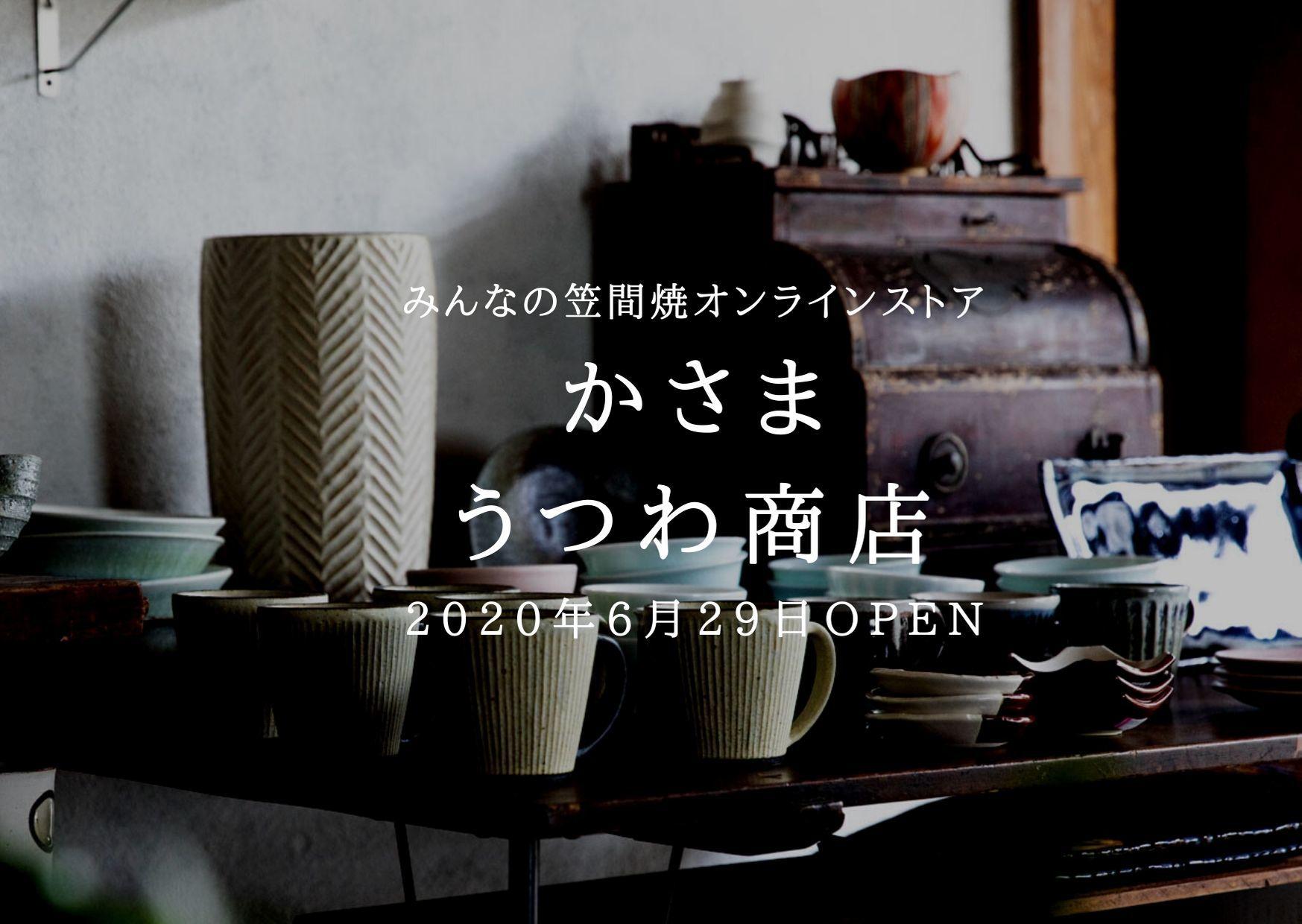 【かさまうつわ商店】プレオープン&メディア情報!_f0229883_07370073.jpg
