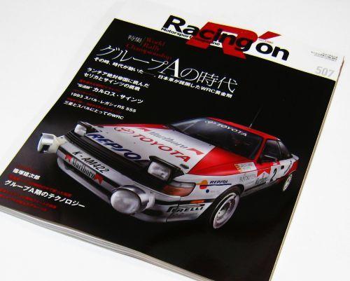 Racing on No.507 特集 WRC グループAの時代_b0170184_22135475.jpg