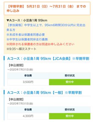 10/4(日)さぬきセンチュリーライドin小豆島_e0363689_14272847.jpg