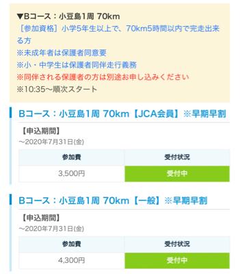 10/4(日)さぬきセンチュリーライドin小豆島_e0363689_14274273.jpg