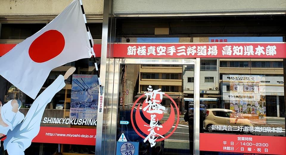 今日も三好道場本部には、靖国神社の日の丸を掲て「拉致被害者救出」 「憲法改正」 を応援しています。_c0186691_10023662.jpg