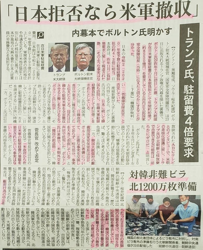 今日も三好道場本部には、靖国神社の日の丸を掲て「拉致被害者救出」 「憲法改正」 を応援しています。_c0186691_10040133.jpg