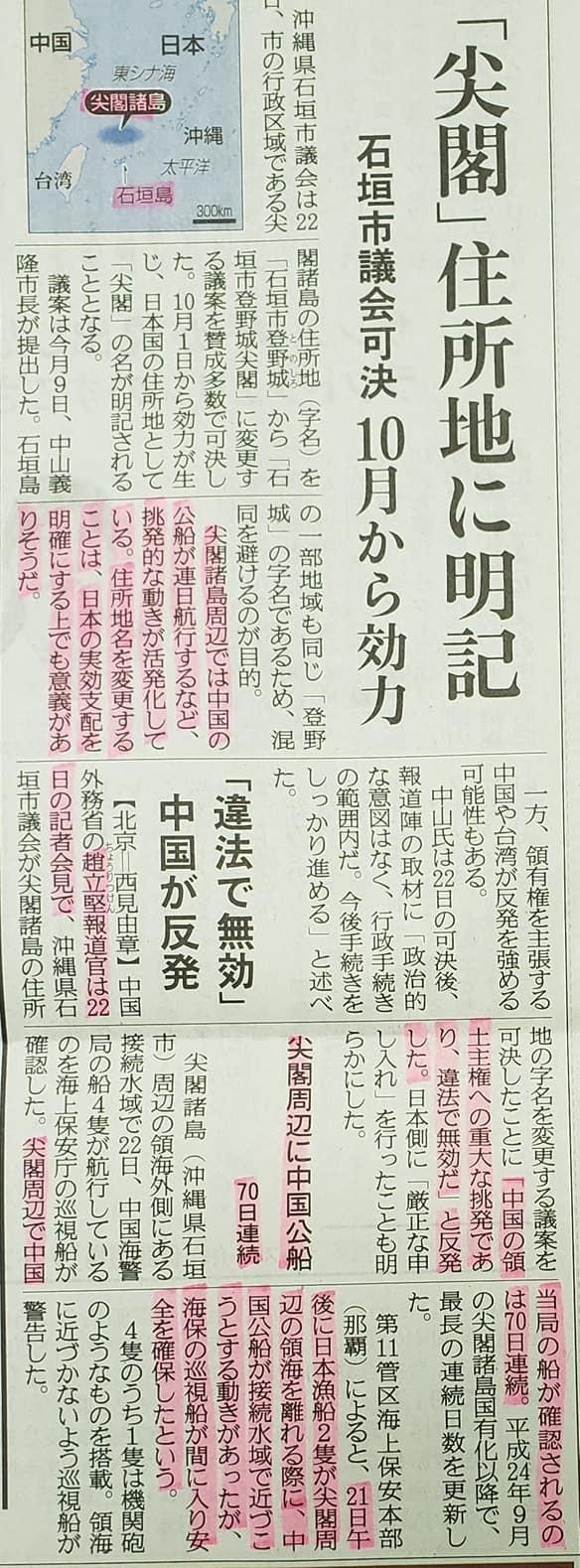 今日も三好道場本部には、靖国神社の日の丸を掲て「拉致被害者救出」 「憲法改正」 を応援しています。_c0186691_10044745.jpg