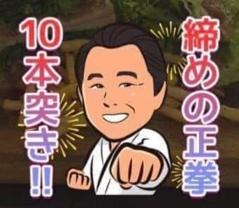今日も三好道場本部には、靖国神社の日の丸を掲て「拉致被害者救出」 「憲法改正」 を応援しています。_c0186691_10053457.jpg
