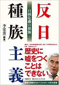 おすすめの本 その173 「反日種族主義」_e0021092_12235838.jpg