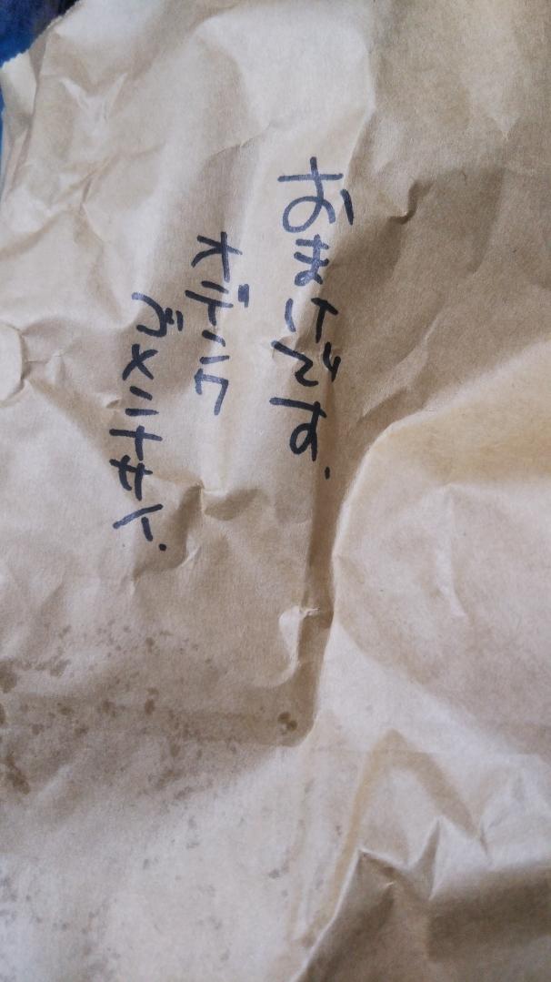 ヤミースイーツでおまけでいただいたパン_f0076001_22481701.jpg