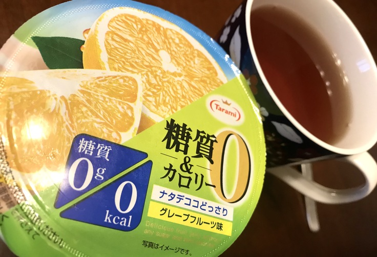 オヤツはグレープフルーツ味ゼリー(0kcal!)_c0212604_19105135.jpg