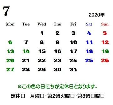2020年7月の定休日です。_e0131611_15304960.jpg