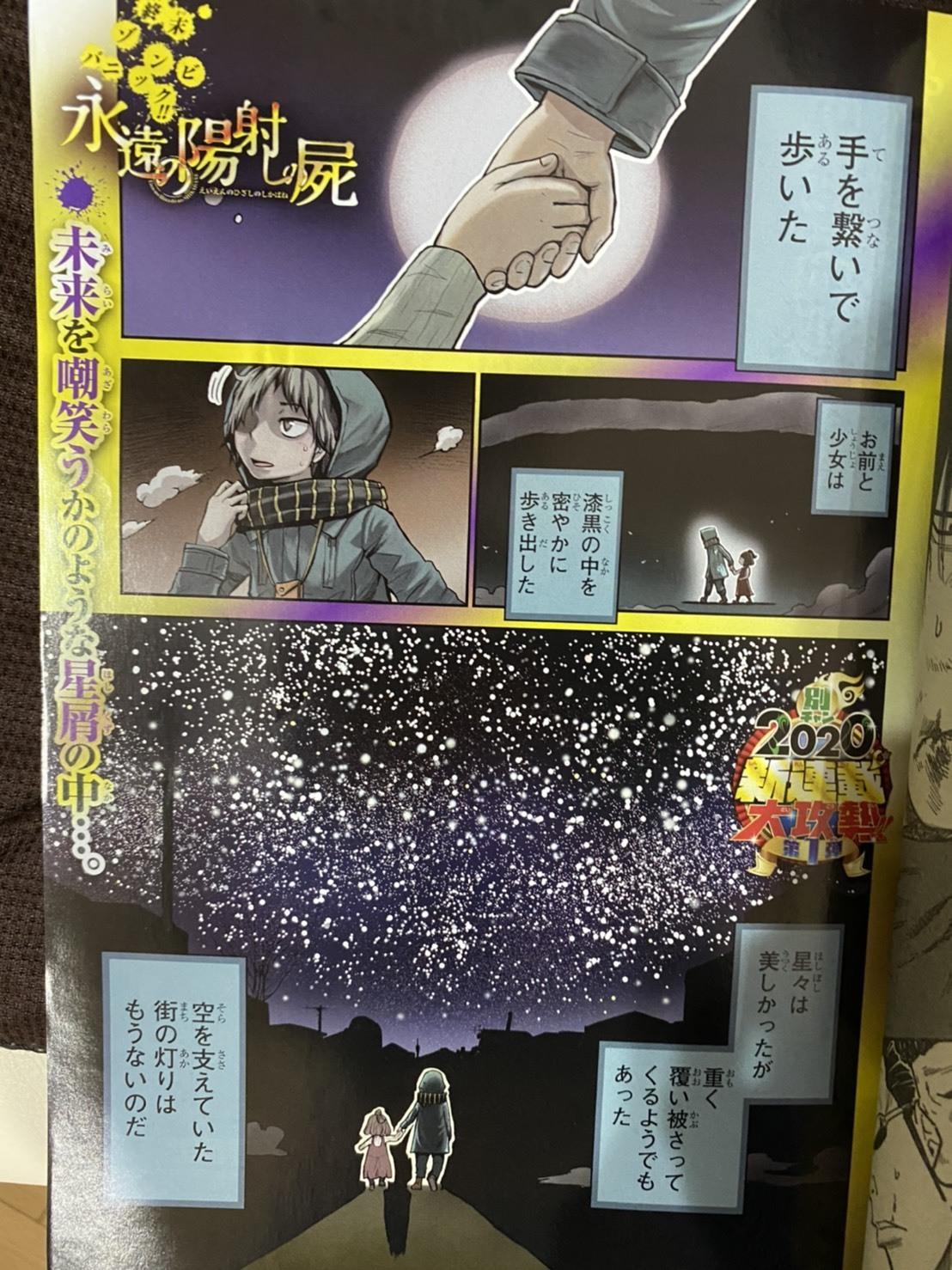 高知の漫画家 森田将文さんの新連載_a0163623_11002969.jpg