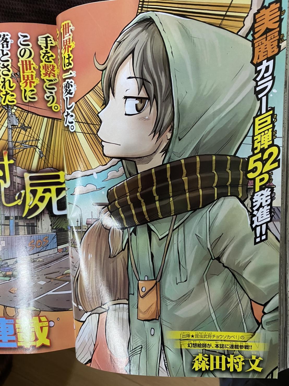 高知の漫画家 森田将文さんの新連載_a0163623_11223646.jpg