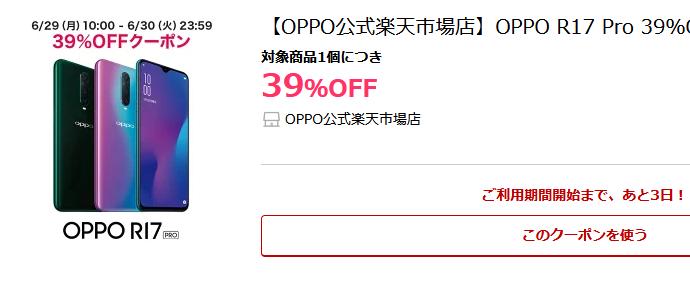 6月29日~OPPO R17 Proが39%オフになるクーポン_d0262326_15470196.png