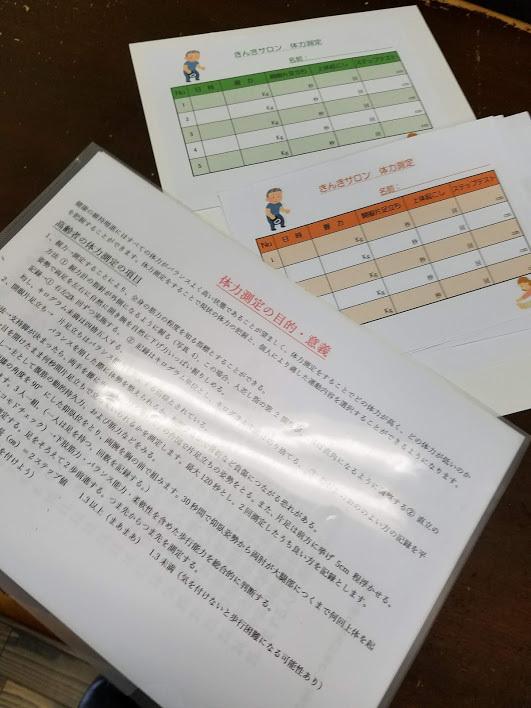 認知症予防教室(体力測定)_c0113948_15230200.jpg