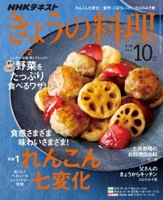 掲載誌「NHK今日の料理10月号」_b0148849_16445366.jpg