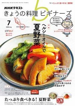 掲載誌「きょうの料理ビギナーズ7月号」_b0148849_16555079.jpg