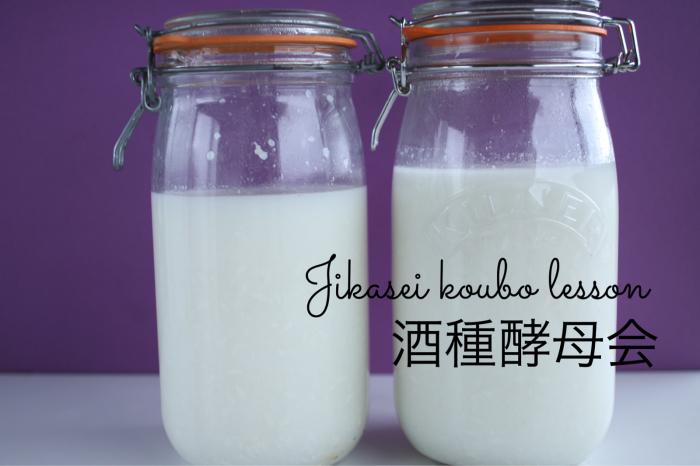 Espoir3nの失敗ない自家製酵母、酒種酵母、Teajapan Koubo、「発酵の時間」はじまります。_c0162653_12562294.jpg