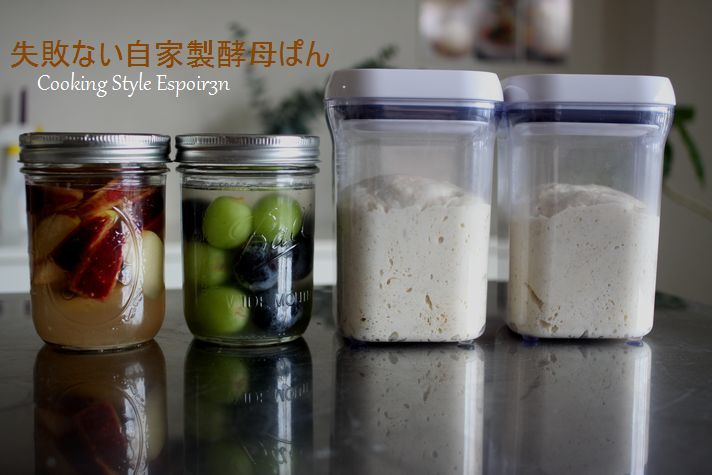 Espoir3nの失敗ない自家製酵母、酒種酵母、Teajapan Koubo、「発酵の時間」はじまります。_c0162653_12562706.jpg