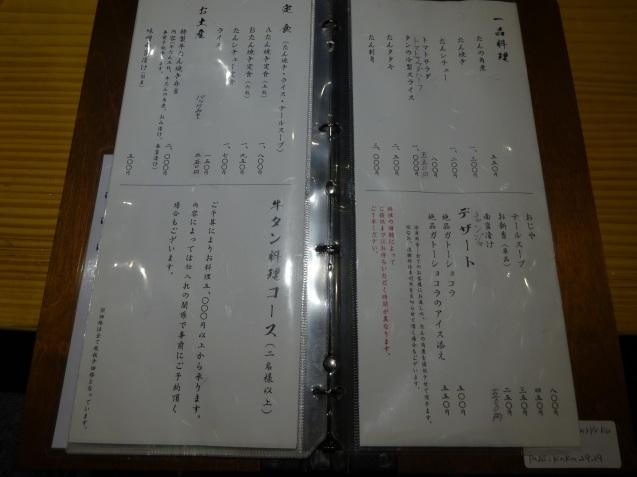 ウェスティン仙台 (5) (今日の夕食 ~ 牛たん)_b0405262_21000653.jpg